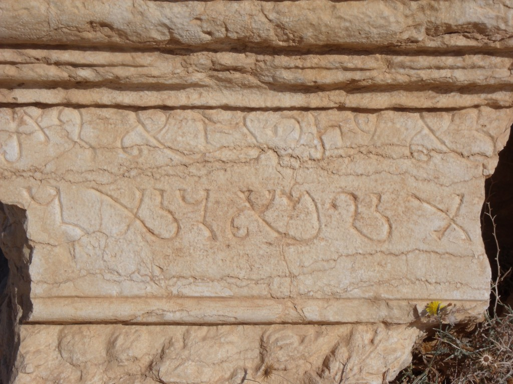 Palmyrenean inscription, Palmyra, 2010.